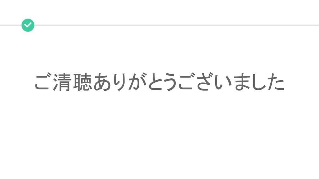 ご清聴ありがとうございました