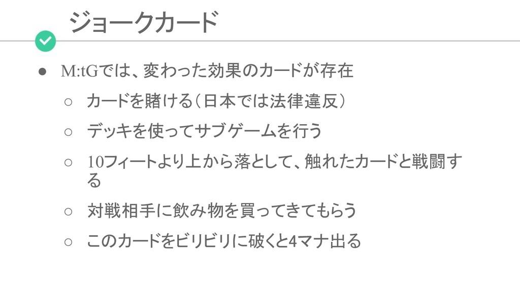 ジョークカード ● M:tGでは、変わった効果のカードが存在 ○ カードを賭ける(日本では法律...
