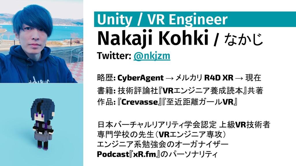 Nakaji Kohki / なかじ Twitter: @nkjzm 略歴: CyberAge...