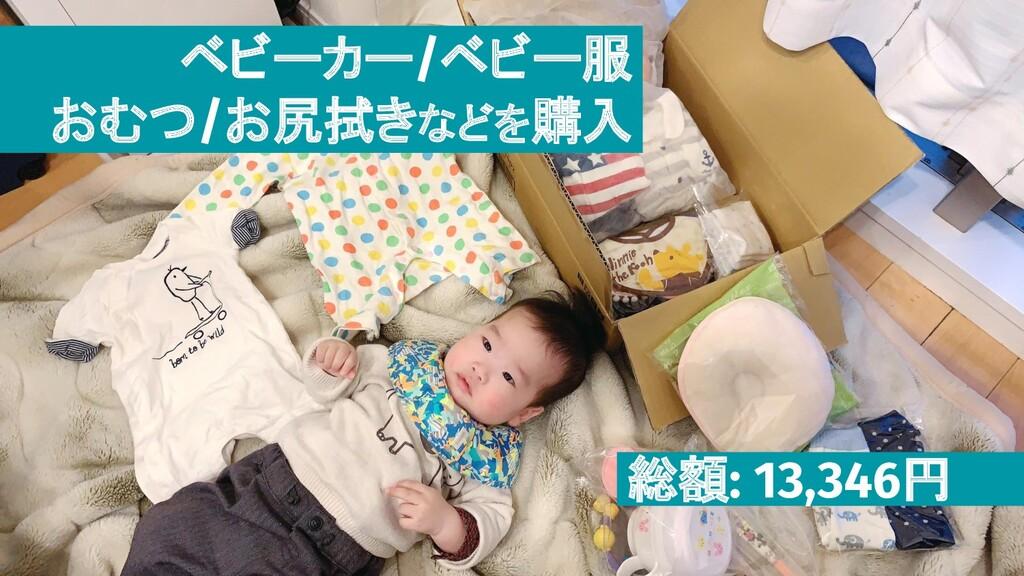 ベビーカー/ベビー服 おむつ/お尻拭きなどを購入 総額: 13,346円