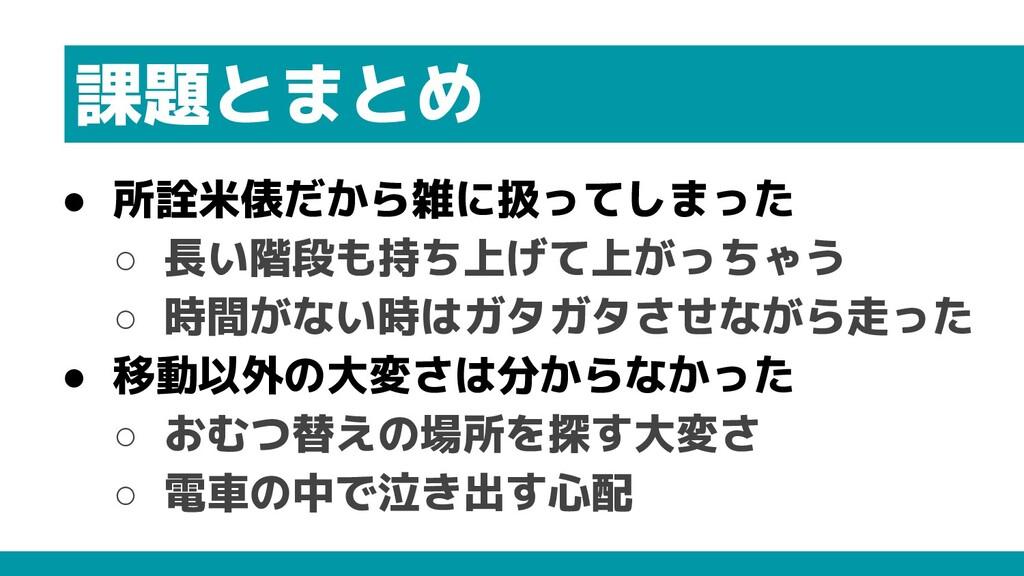 ● 所詮米俵だから雑に扱ってしまった ○ 長い階段も持ち上げて上がっちゃう ○ 時間がない時は...