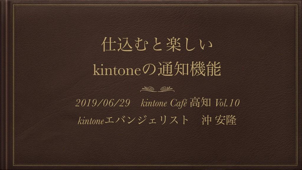 ࠐΉͱָ͍͠ kintoneͷ௨ػ 2019/06/29ɹkintone Café ߴ...