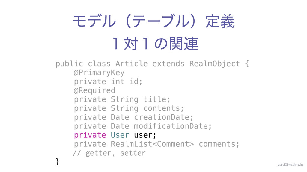 public class Article extends RealmObject { @Pri...