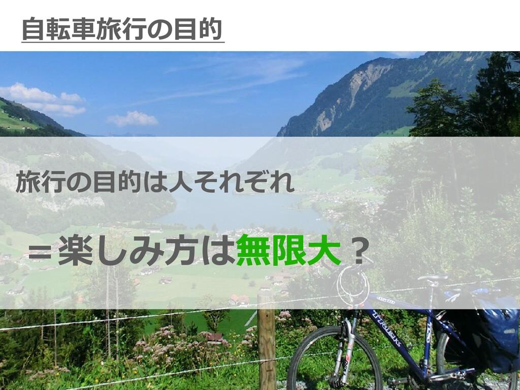 ⾃転⾞旅⾏の⽬的 12 旅⾏の⽬的は⼈それぞれ =楽しみ⽅は無限⼤?