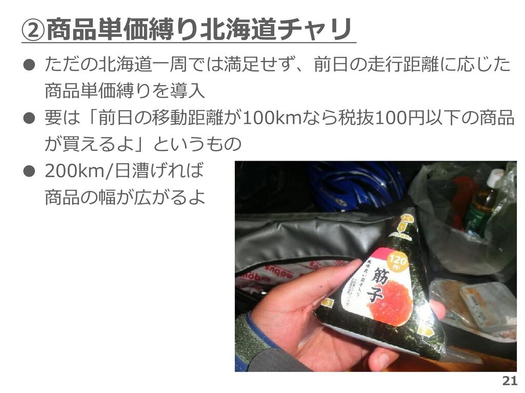 21 @オーストラリア最東端・バイロンベイ(2013) ②商品単価縛り北海道チャリ 21 ● ...