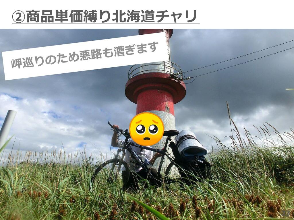 23 ②商品単価縛り北海道チャリ 23 岬巡りのため悪路も漕ぎます