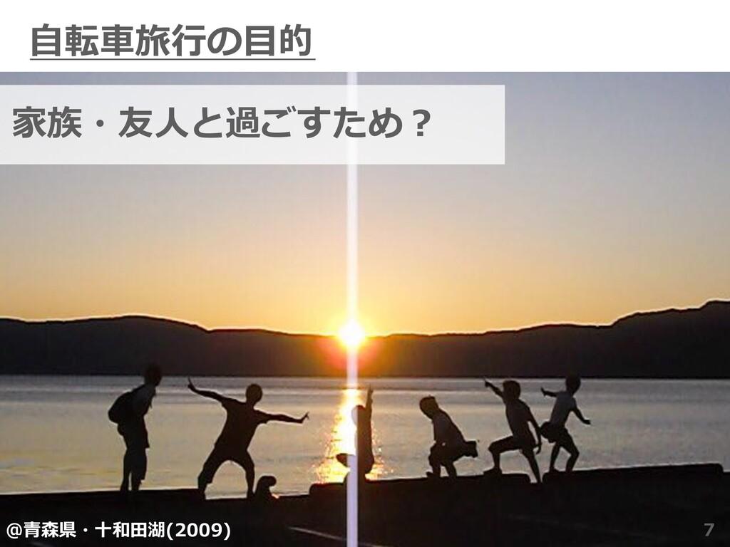 ⾃転⾞旅⾏の⽬的 7 @⻘森県・⼗和⽥湖(2009) 家族・友⼈と過ごすため?