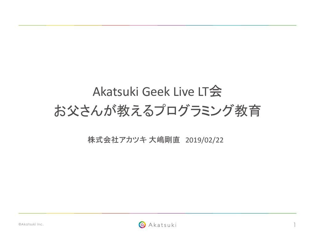 1 Akatsuki Geek Live LT   ...