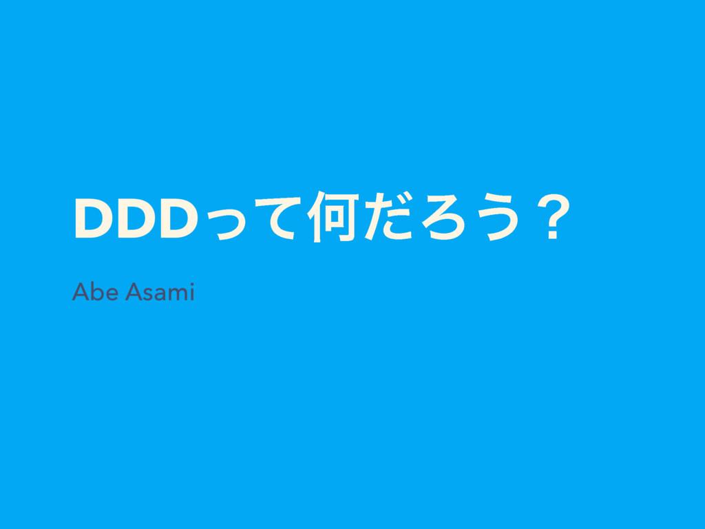 DDDͬͯԿͩΖ͏ʁ Abe Asami
