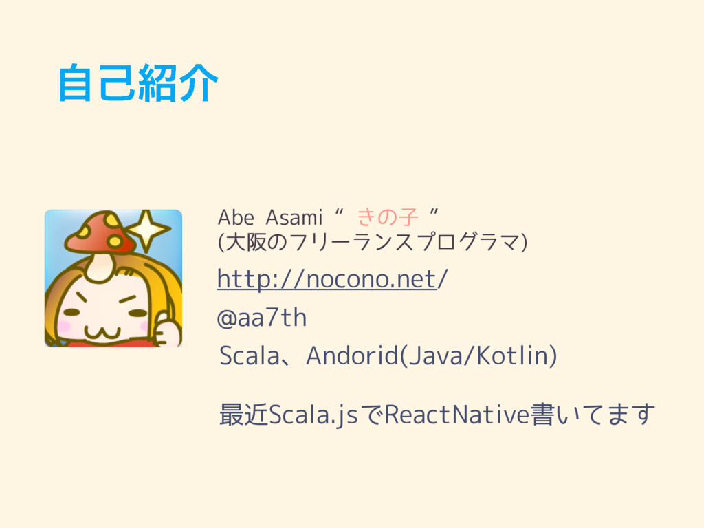 """ࣗݾհ Abe Asami """"きの子 """"  (大阪のフリーランスプログラマ) http:/..."""