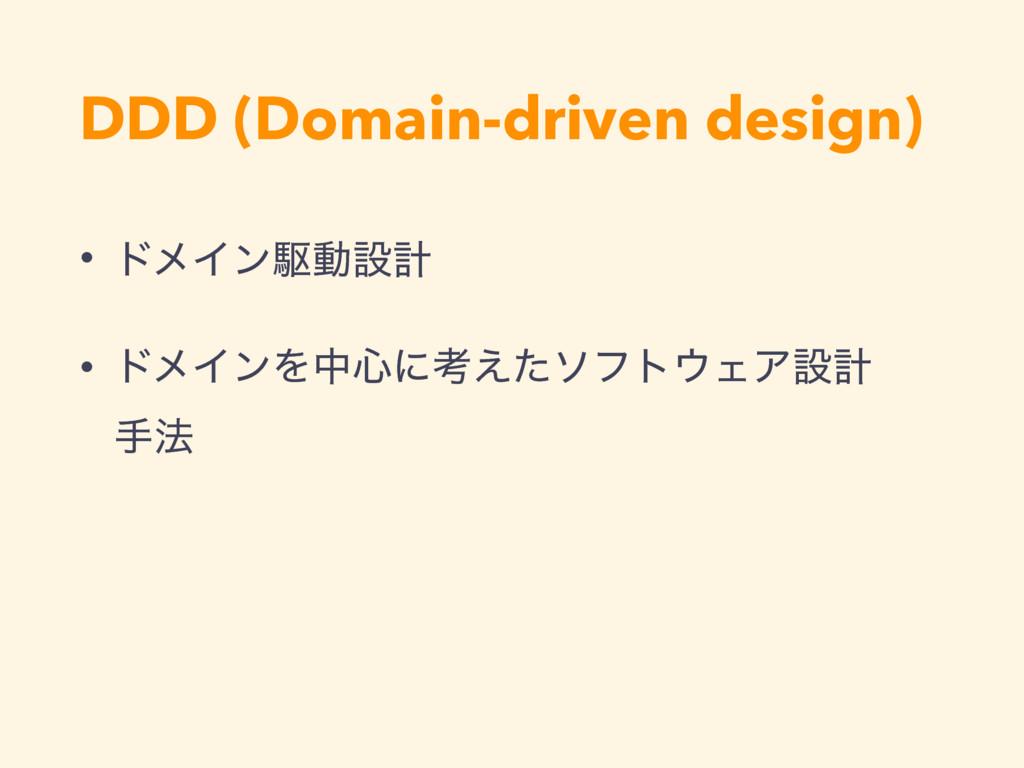 DDD (Domain-driven design) • υϝΠϯۦಈઃܭ • υϝΠϯΛத৺...