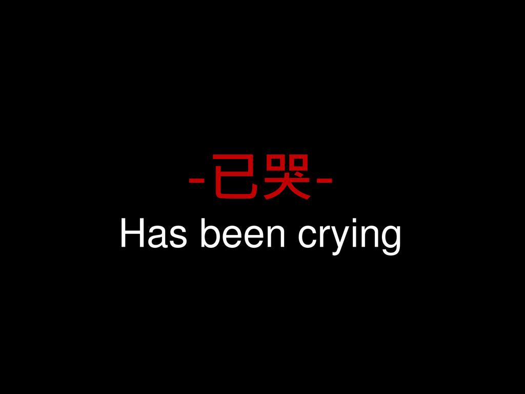 -已哭- Has been crying