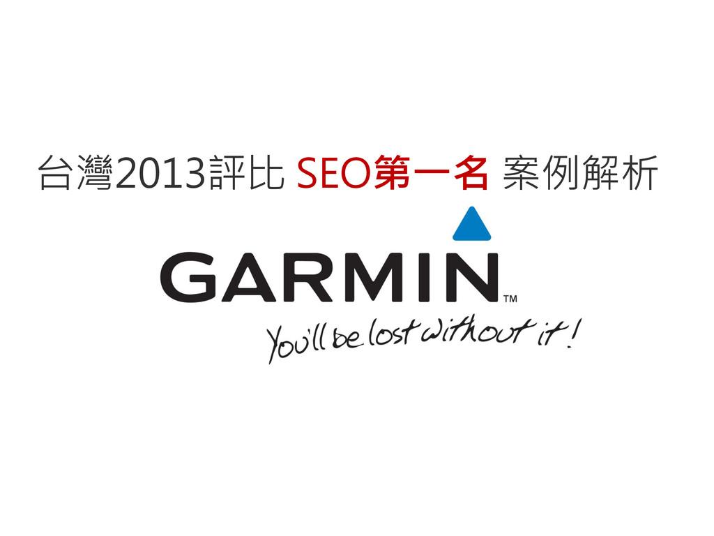 台灣2013評比 SEO第一名 案例解析