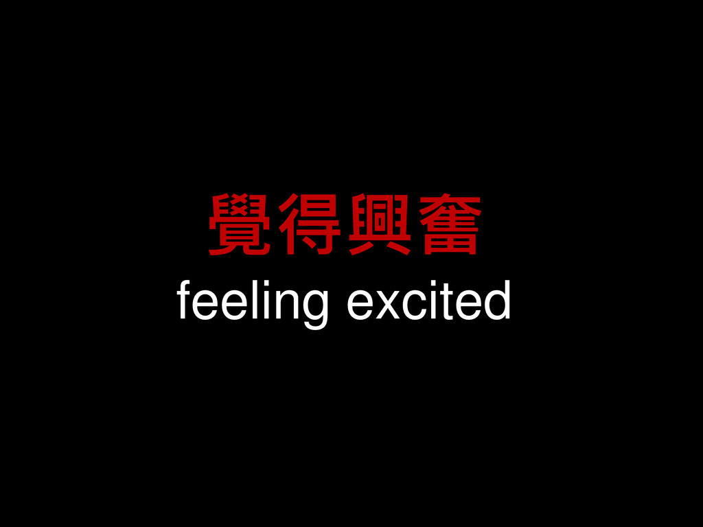 覺得興奮 feeling excited