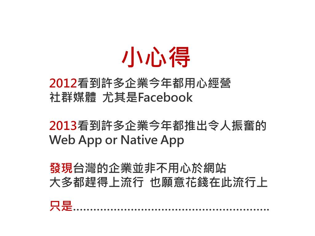 2012看到許多企業今年都用心經營 社群媒體 尤其是Facebook 2013看到許多企業今年...