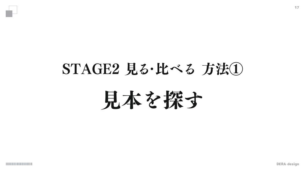 """DERA-design 17 ݟຊΛ୳͢ 45""""(&ݟΔ ɾ ൺΔํ๏ᶃ"""