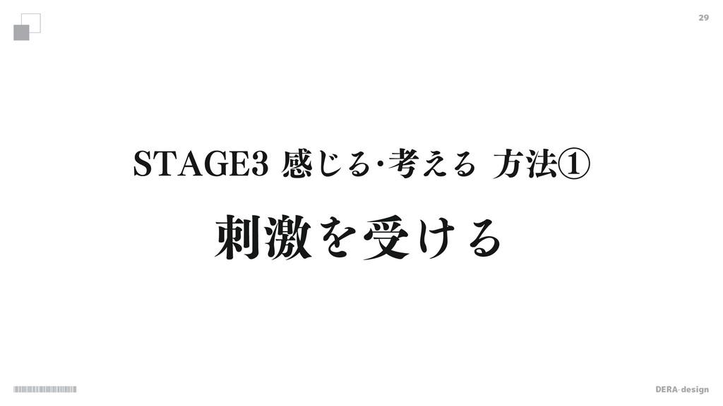 """DERA-design 29 ܹΛड͚Δ 45""""(&ײ͡Δ ɾ ߟ͑Δํ๏ᶃ"""