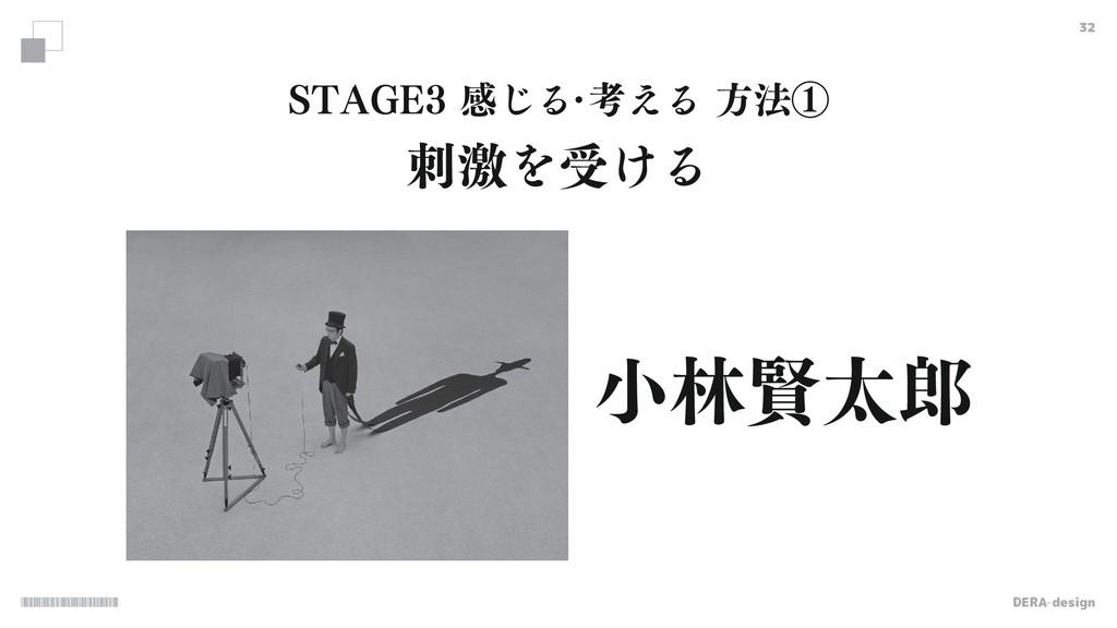 "DERA-design 32 ܹΛड͚Δ 45""(&ײ͡Δ ɾ ߟ͑Δํ๏ᶃ খྛݡଠ"