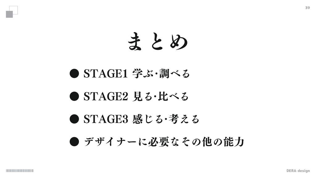 "DERA-design 39 ·ͱΊ ˔45""(&ֶͿ ɾ ௐΔ ˔45""(&ݟ..."