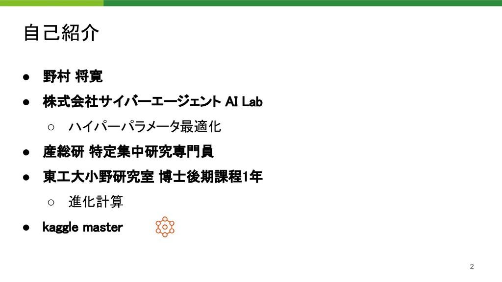 自己紹介 ● 野村 将寛 ● 株式会社サイバーエージェント AI Lab ○ ハイパーパ...