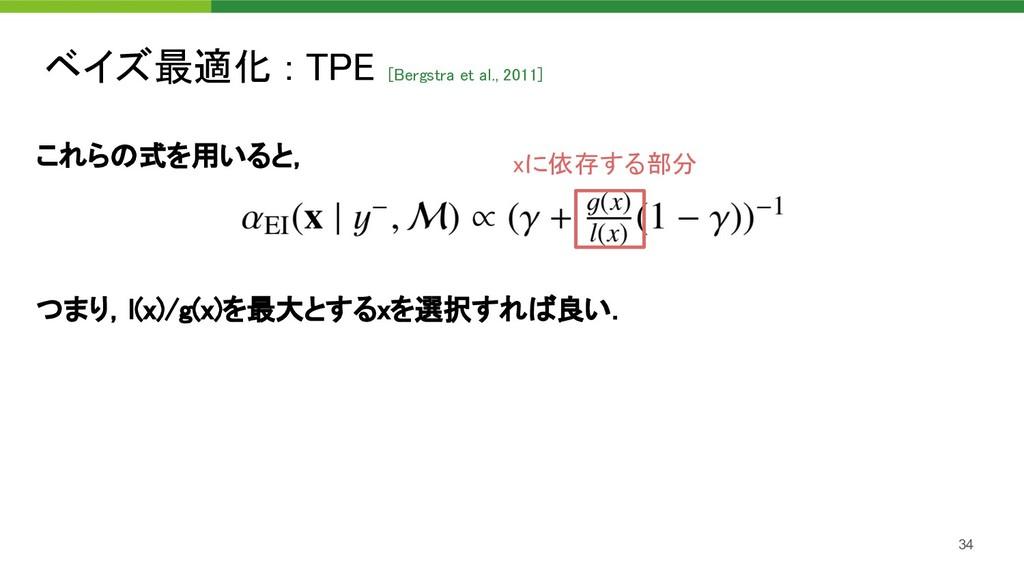 ベイズ最適化 : TPE [Bergstra et al., 2011]  34 これらの式...
