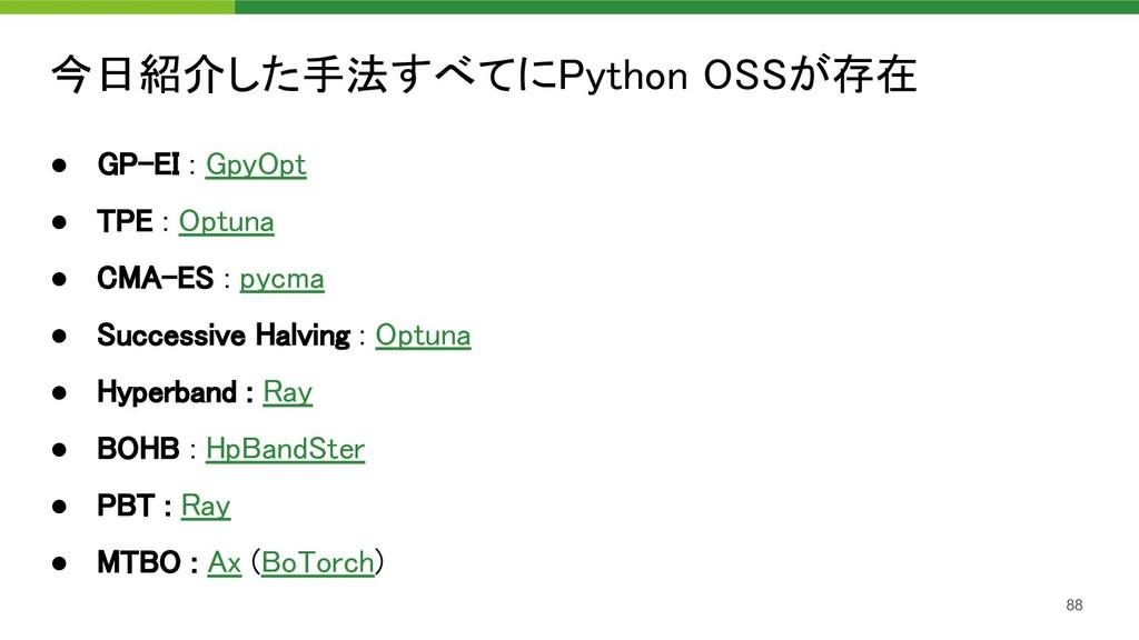 今日紹介した手法すべてにPython OSSが存在 88 ● GP-EI : GpyOpt...