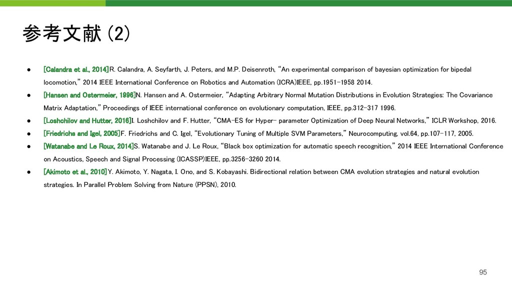 参考文献 (2) 95 ● [Calandra et al., 2014] R. Calan...