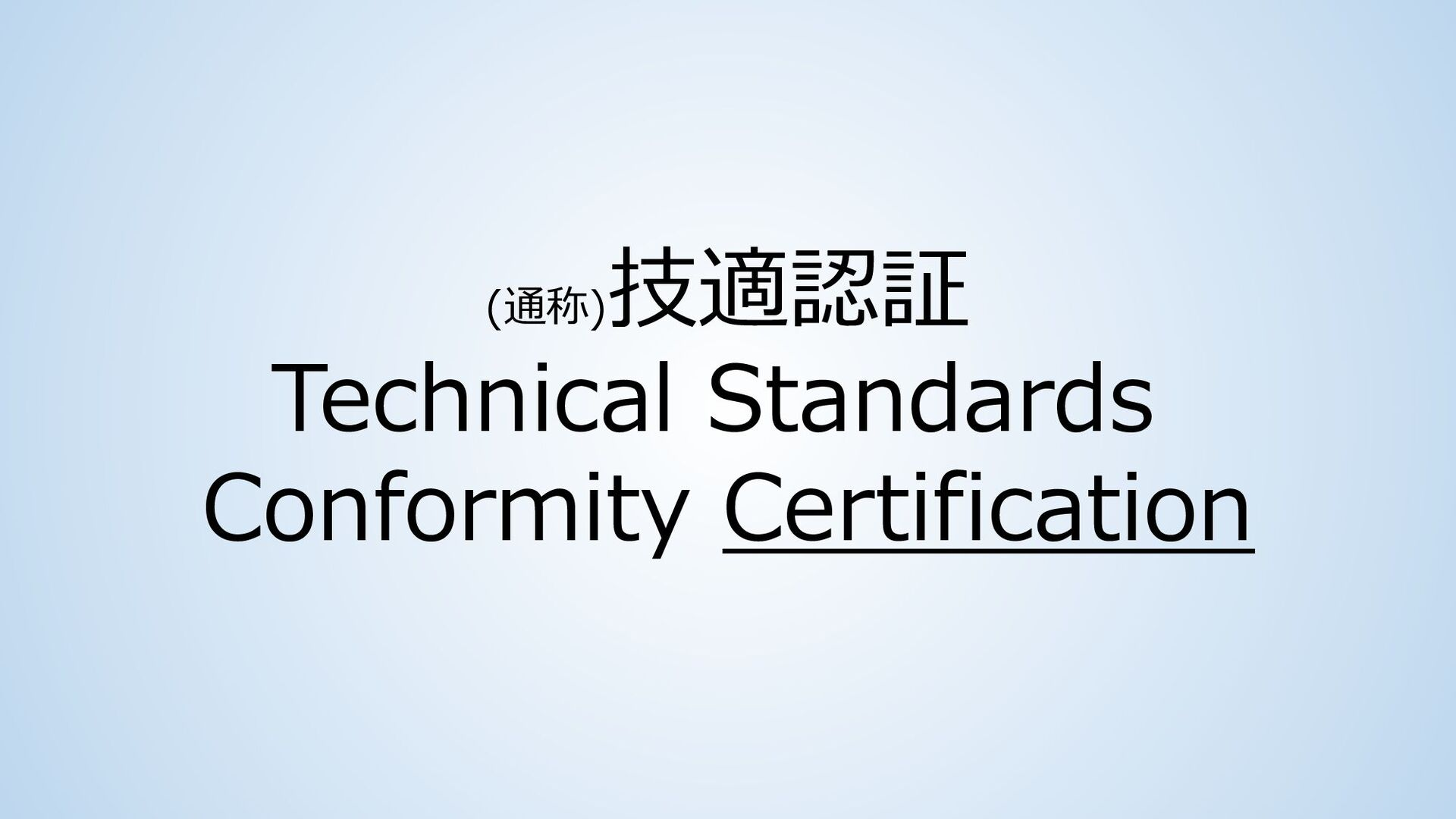 認証局 Certification Authority