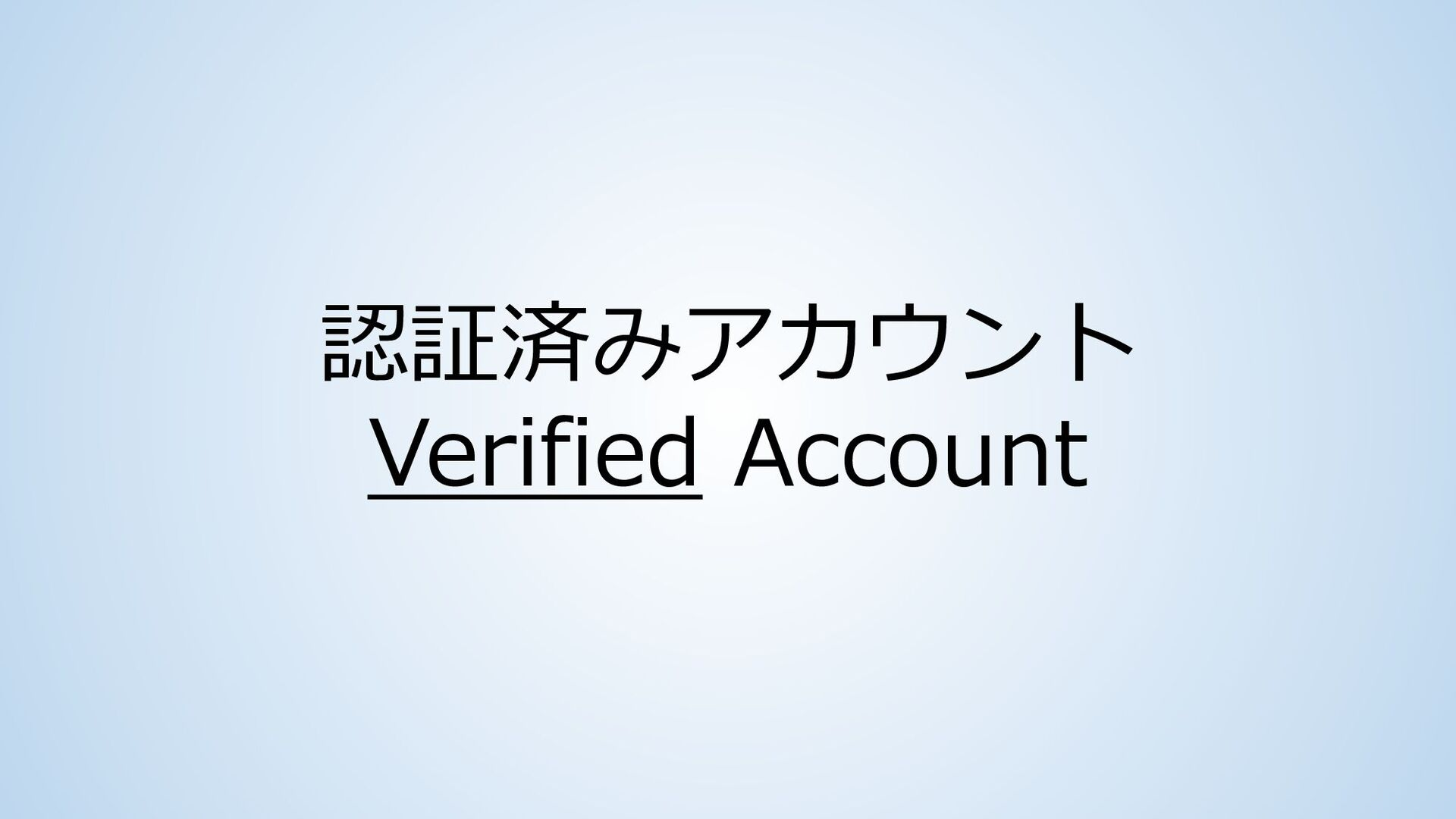 (通称) 技適認証 Technical Standards Conformity Certif...