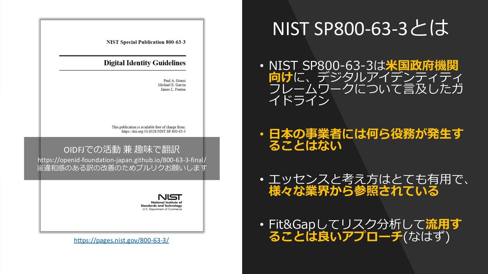 本日のテーマ 認証/Authentication