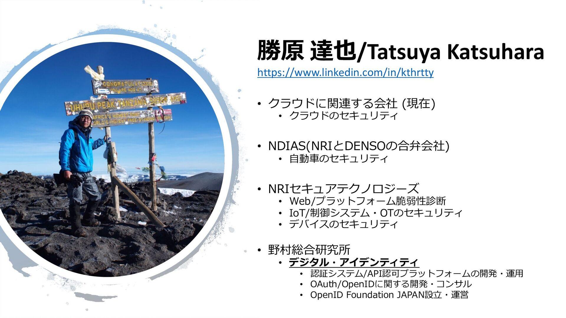 勝原 達也/Tatsuya Katsuhara https://www.linkedin.co...