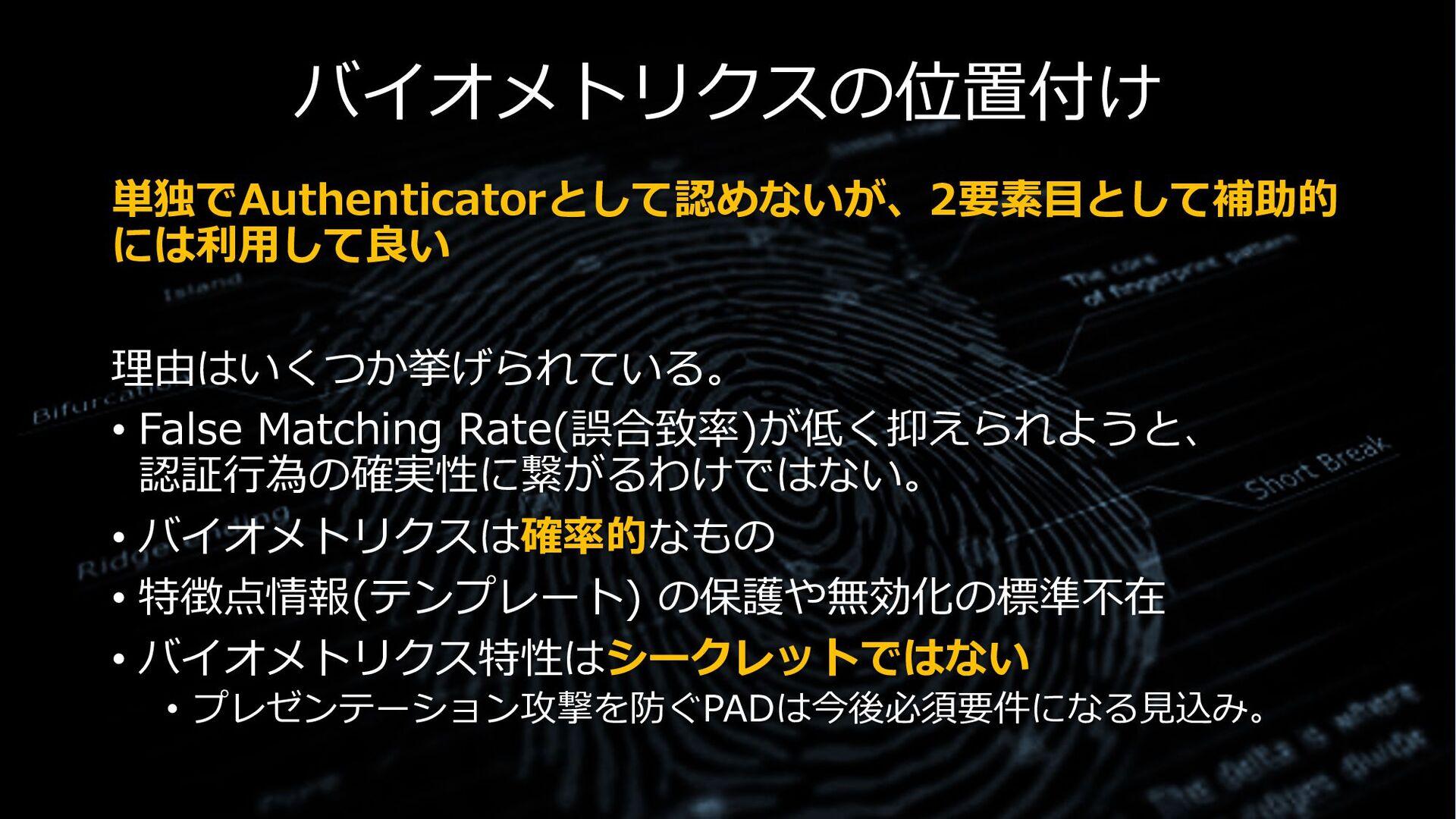 """完全に廃止された「秘密の質問」 • SP800-63-2では""""Pre-registered K..."""