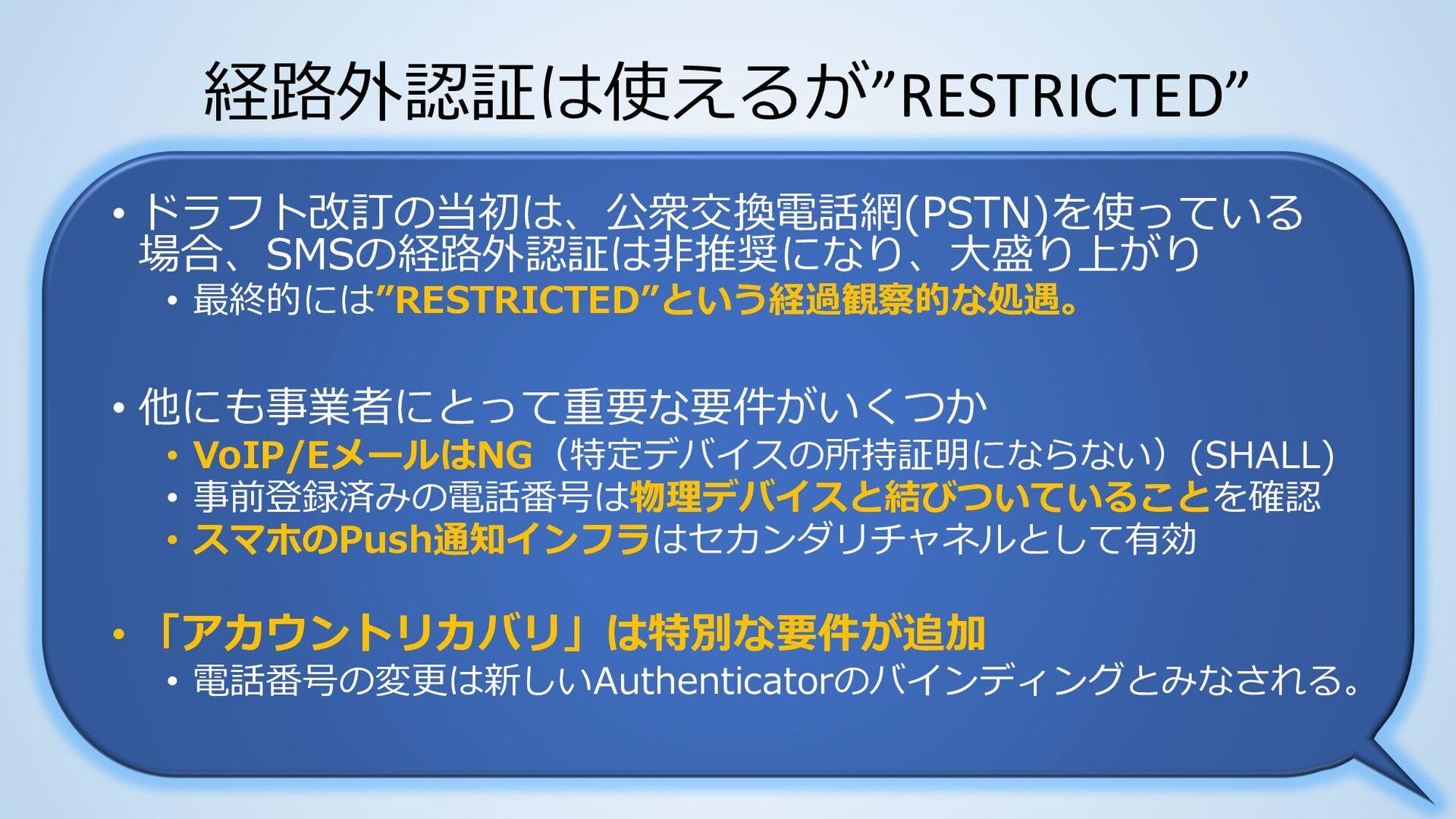 地味に影響しそうな乱数表の制限追加 • 各セルの値の使い回しが禁止 (SHALL) • NIS...