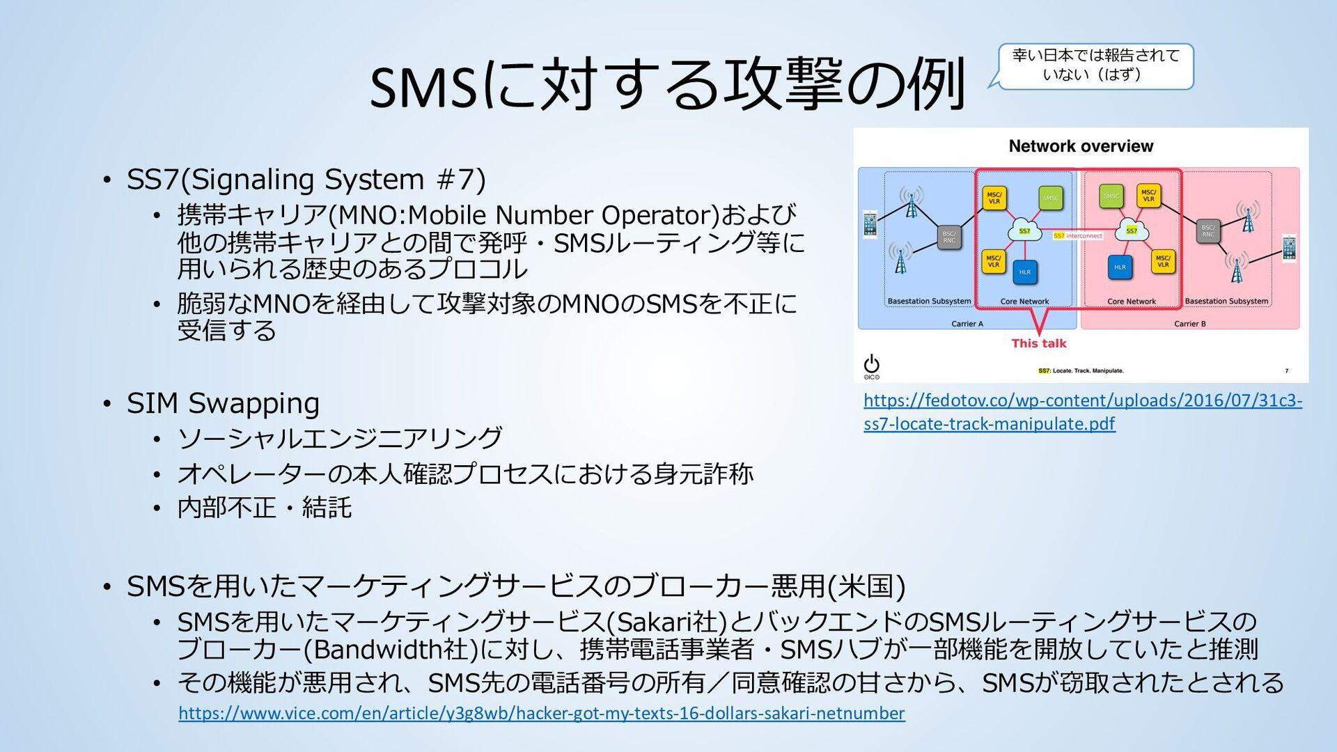 バイオメトリクスの位置付け 単独でAuthenticatorとして認めないが、2要素目として補...