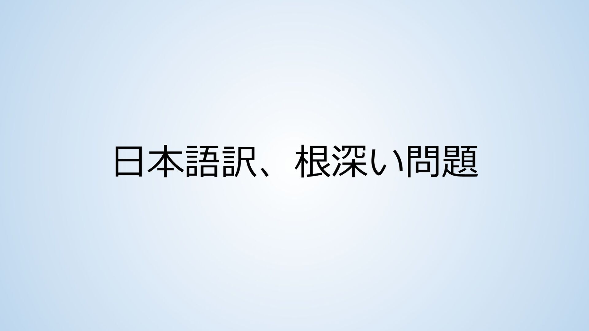 日本語訳、根深い問題