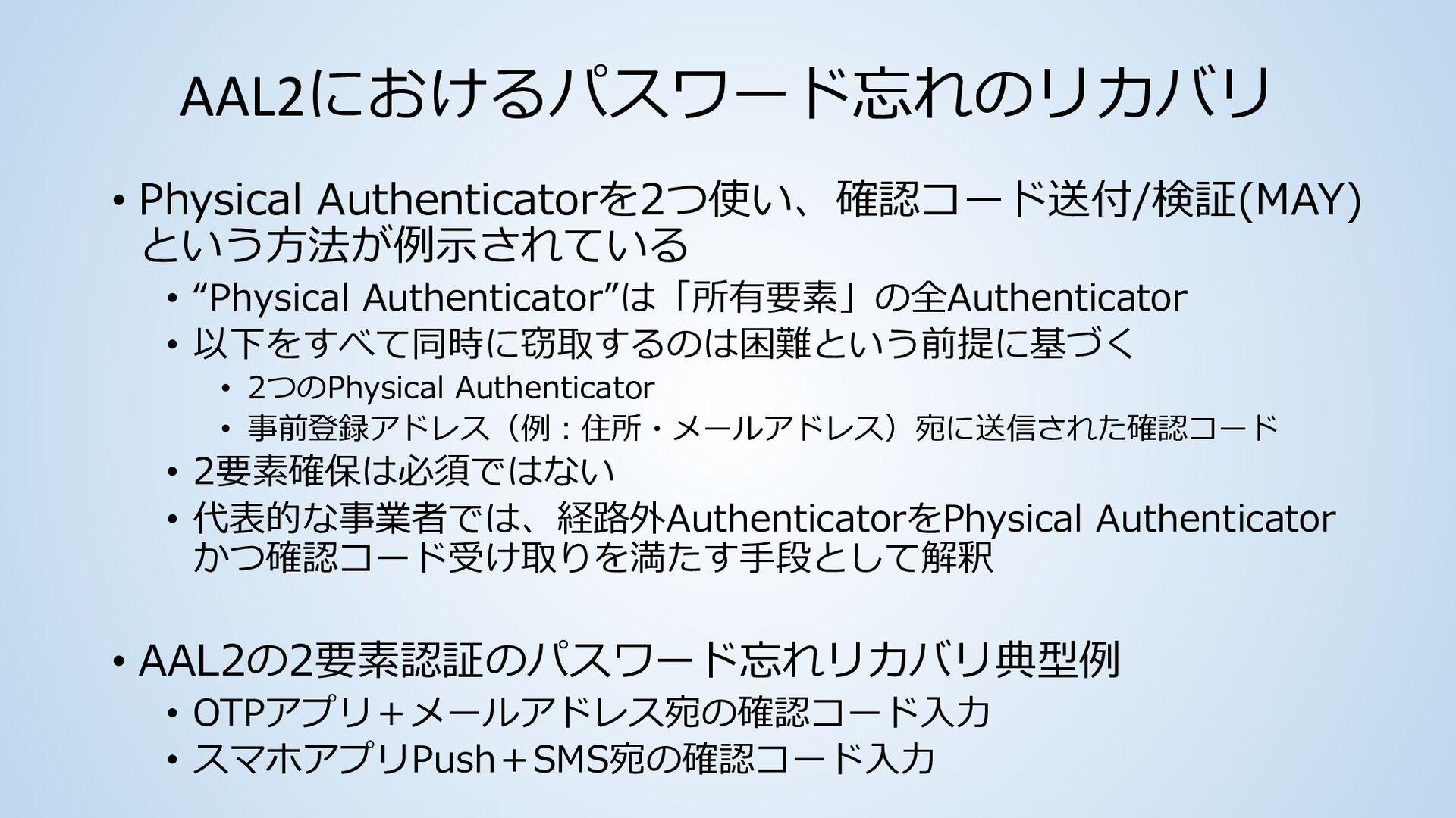 パスワード忘れのリカバリはイレギュラー • Identity Proofing(63A)でも言...