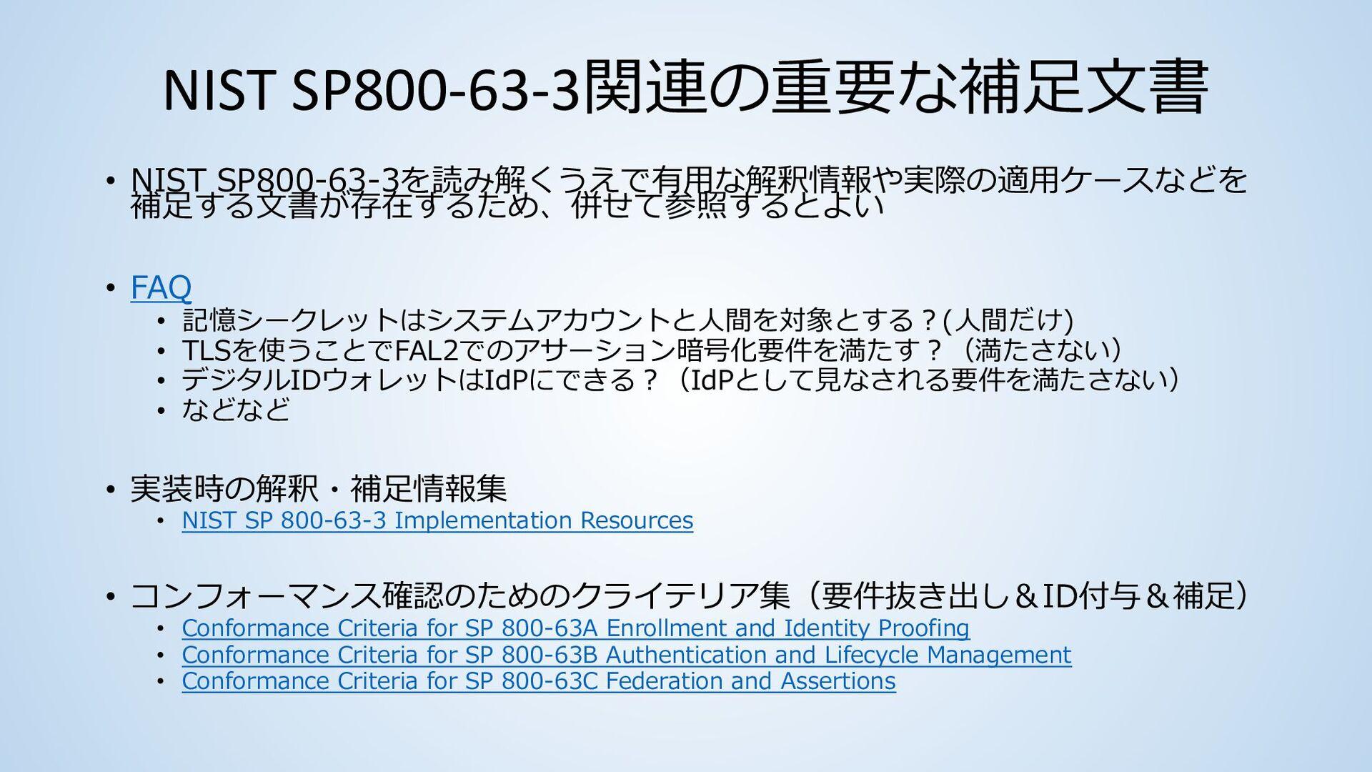 派生トピック:PCI DSS