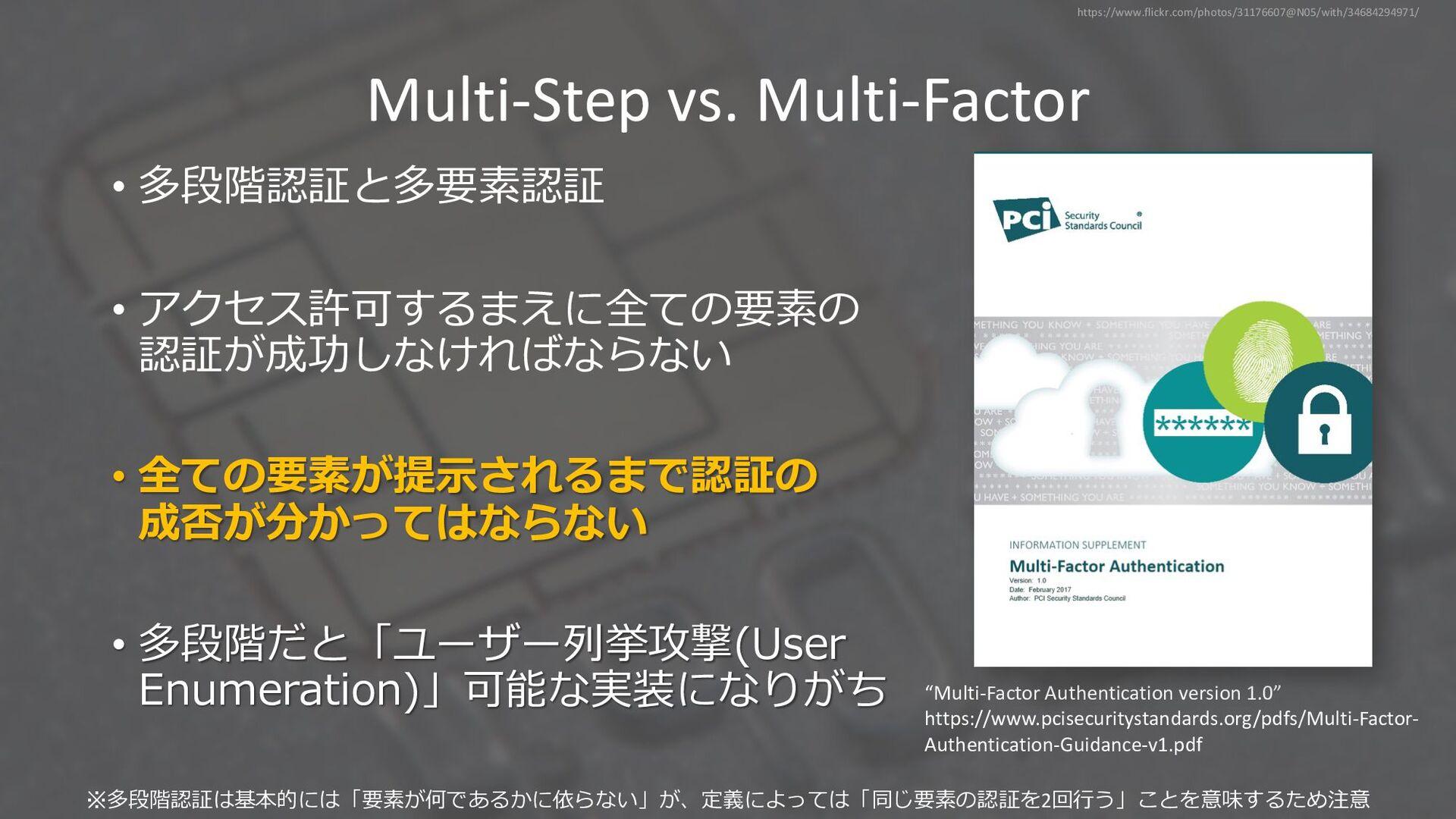 MicrosoftはNGということ? • 2段階認証かつ2要素認証なUX。 • 識別後に1要素...