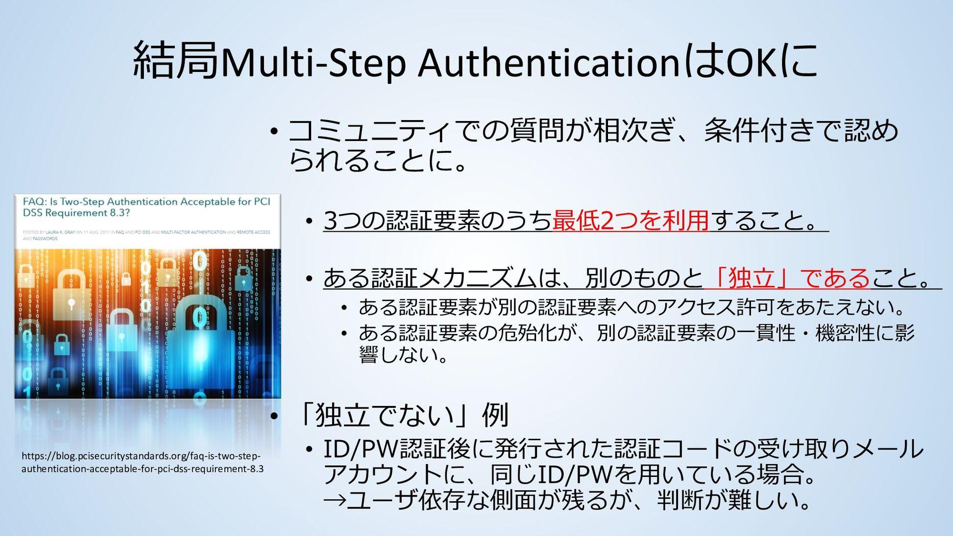 PCI DSSではパスワードの定期変更が残る • 「パスワード定期変更」については最新v3.2...