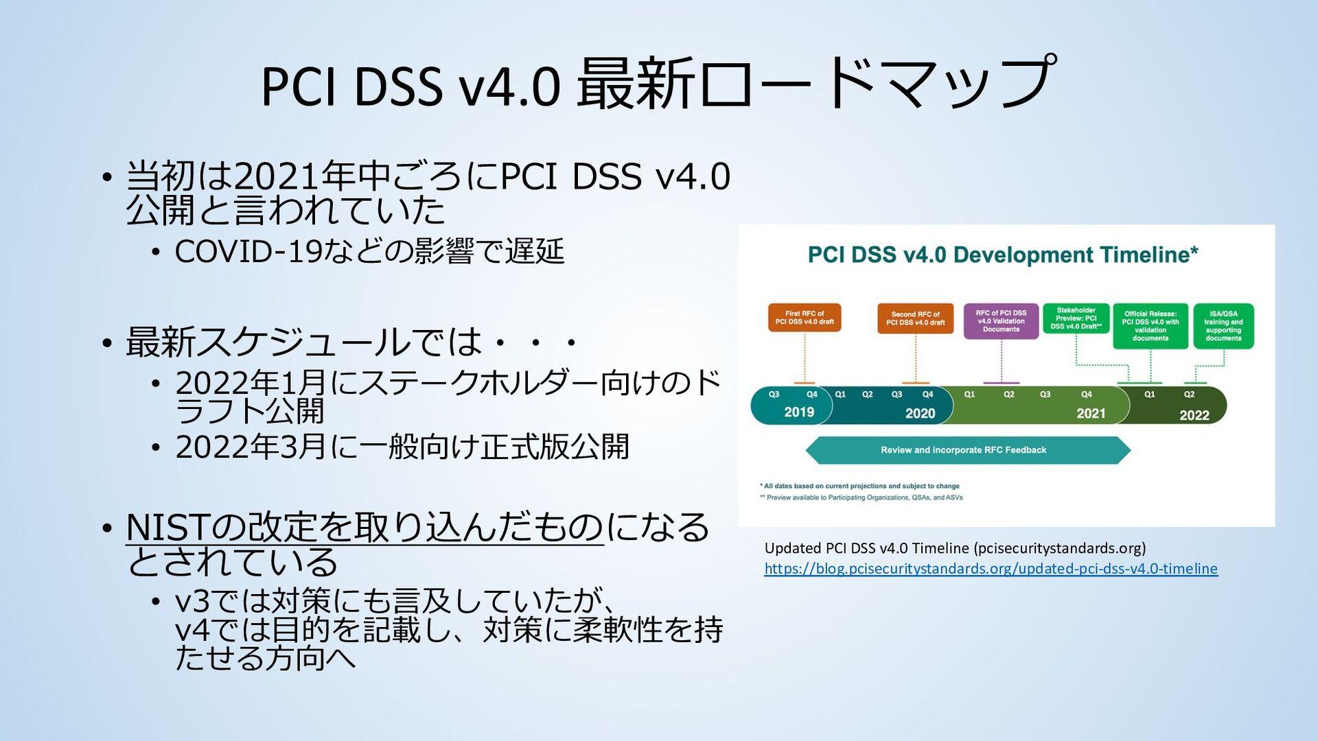 遂にクライアント/サーバOSポリシーも変更に • Windows OSにおけるPW有効期限 の...
