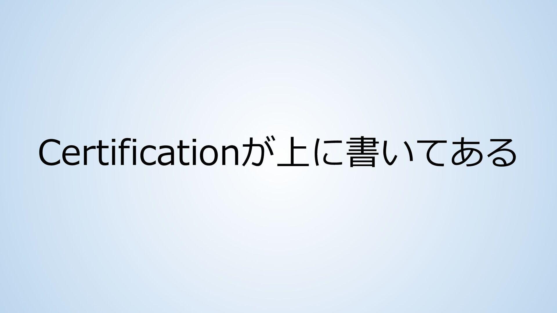 Certificationが上に書いてある