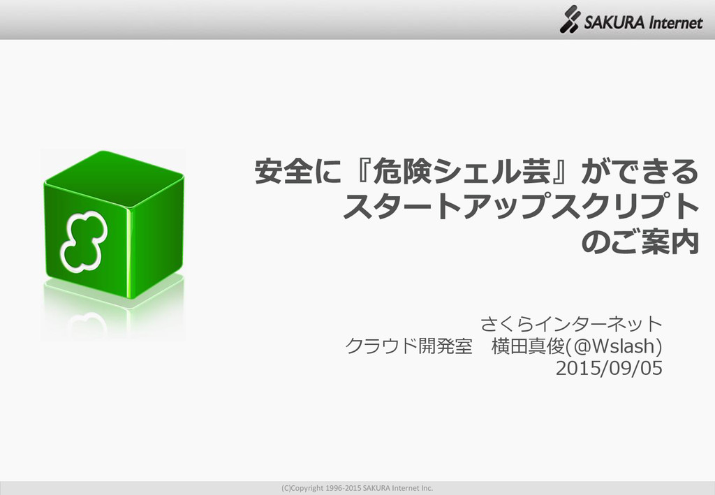 (C)Copyright 1996-2015 SAKURA Internet Inc. さくら...
