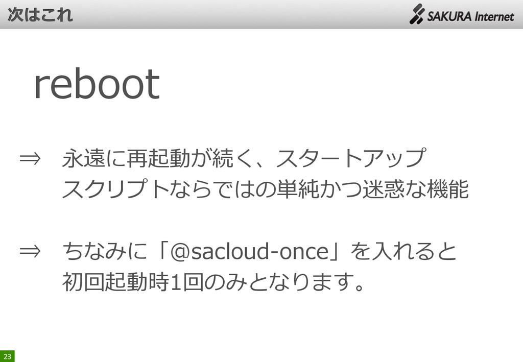 reboot ⇒ 永遠に再起動が続く、スタートアップ スクリプトならではの単純かつ迷惑な機能 ...