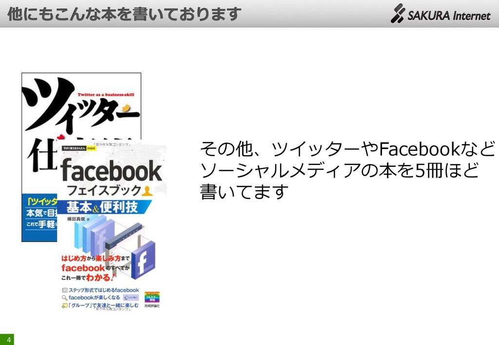 4 その他、ツイッターやFacebookなど ソーシャルメディアの本を5冊ほど 書いてます