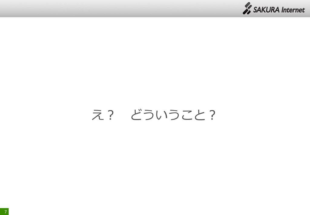 え? どういうこと? 7