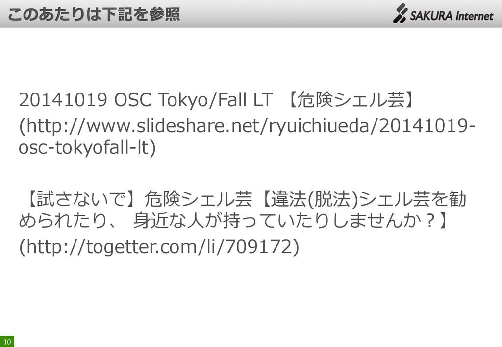 20141019 OSC Tokyo/Fall LT 【危険シェル芸】 (http://www...