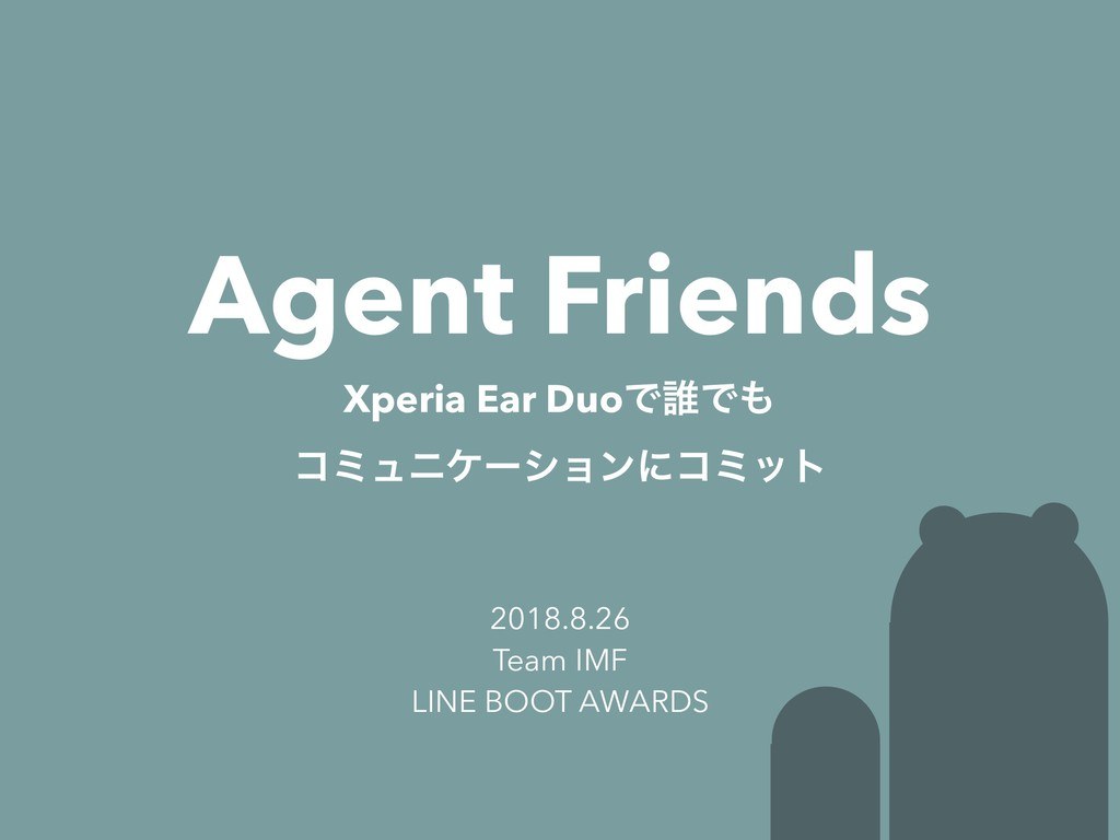 Agent Friends Xperia Ear DuoͰ୭Ͱ ίϛϡχέʔγϣϯʹίϛοτ...