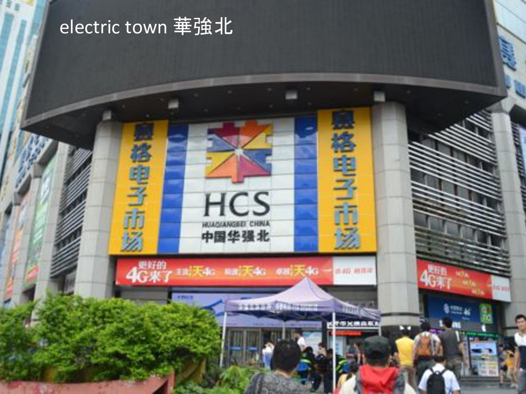 electric#town#