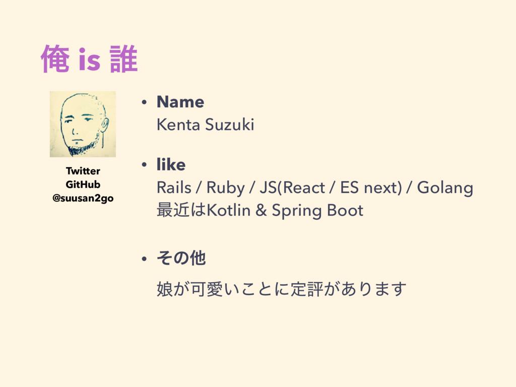 Զ is ୭ • Name Kenta Suzuki • like Rails / Rub...