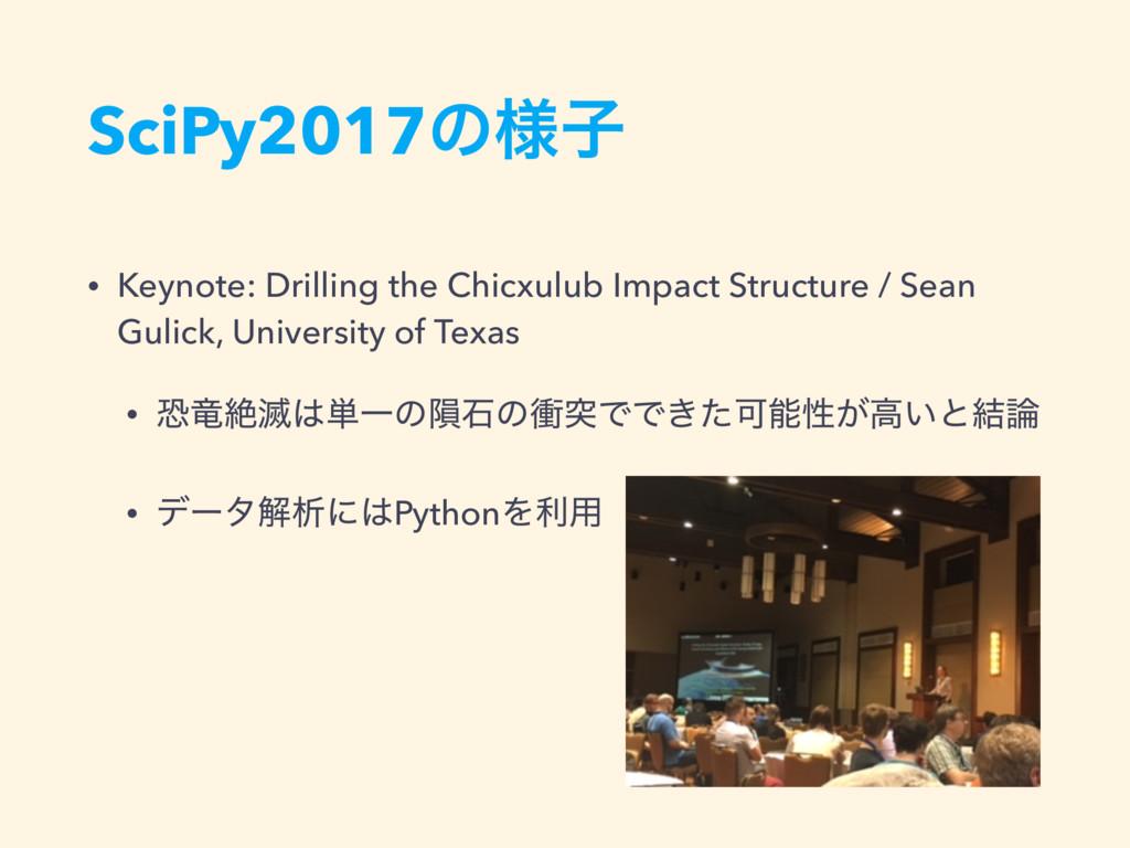 SciPy2017ͷ༷ࢠ • Keynote: Drilling the Chicxulub ...